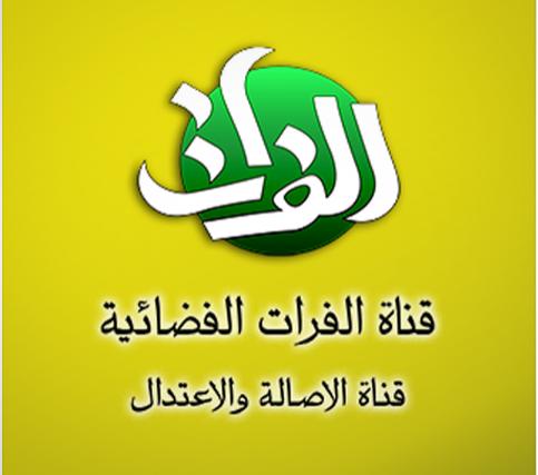Alfurat
